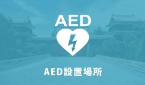 上田市街地AED設置マップ