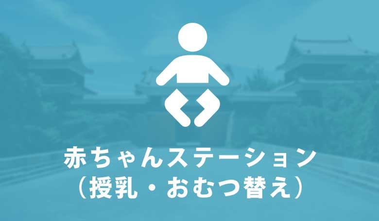 赤ちゃんステーション
