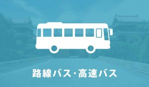 2016年~2017年、年末年始の上田市内路線バス運行