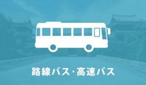長野県上田市の高速バス・夜行バス情報