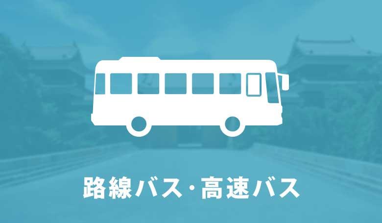 路線バス・高速バス