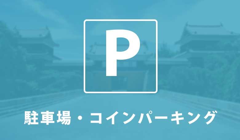 上田市駐車場マップ(市街地)