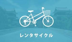 上田市のレンタサイクル情報