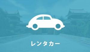 レンタカーを借りて、長野県上田市一帯の真田氏スポット巡り