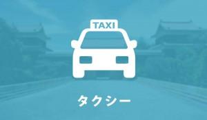 上田市のタクシー会社一覧