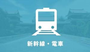 上田電鉄別所線「大晦日延長運転」「とん汁サービス」のお知らせ