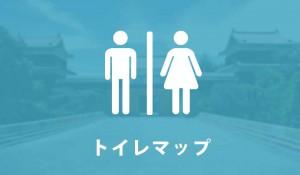上田市公衆トイレマップ