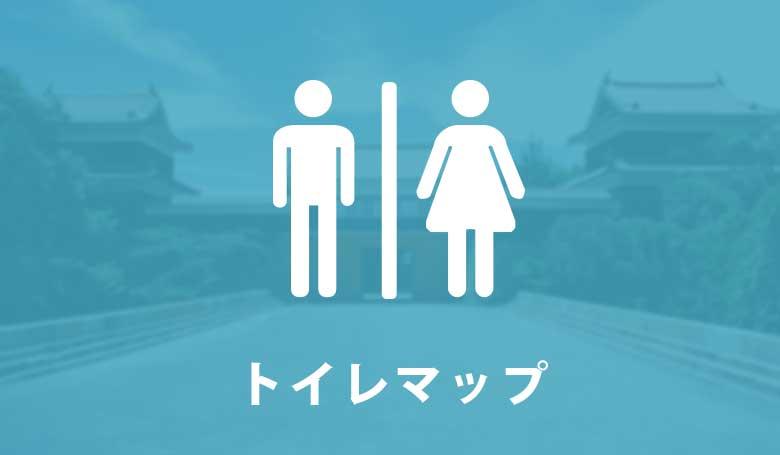 トイレマップ