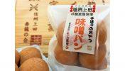 【奏龍味噌パン】手づくりのおやつ 味噌パン