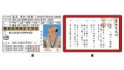 【真田グッズ・お土産】パロディカード - 真田幸村戦国免許証