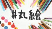 #丸絵で振り返る、NHK大河ドラマ真田丸