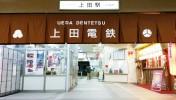 NHK大河ドラマ「真田丸」のラッピング電車が上田電鉄別所線で運行スタート。