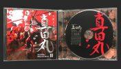 NHK大河ドラマ「真田丸」オリジナル・サウンドトラックⅢCD