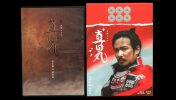 NHK大河ドラマ「真田丸」完全版 第四集〔Blu-ray&DVD〕