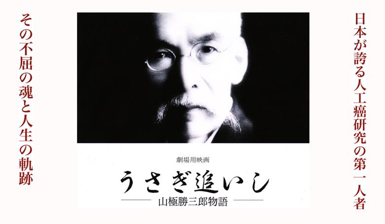 劇場公開映画【うさぎ追いし~山極勝三郎物語~】