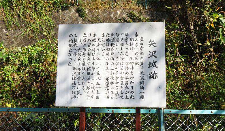 yazawajo-ato02